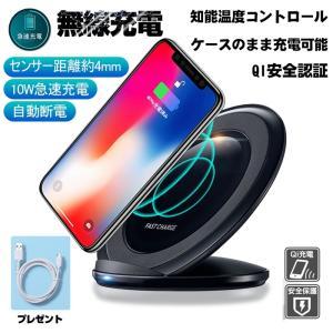 ワイヤレス充電器 充電スタンド Qi機種対応 Quick Charge 3.0 軽量 知能チップ 高...
