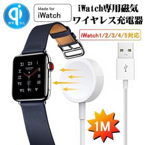 Apple Watch series5/4/3/2/1 ワイヤレス充電器 磁気充電 アップルウォッチ...