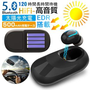 ワイヤレスイヤホン Bluetooth 5.0 マイク内蔵 ハンズフリー 車載 超長待機 ソーラー充...