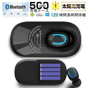 ワイヤレスイヤホン Bluetooth 5.0 ソーラーチャージャー ガラスに貼り付け 軽量 ミニ ...