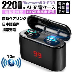 ワイヤレスヘッドセット Bluetooth5.0 イヤホン ワイヤレスイヤホン 日本語音声案内 2200mAh充電ケース 防水 自動ペアリング 両耳 左右分離型 ノイキャン TWS