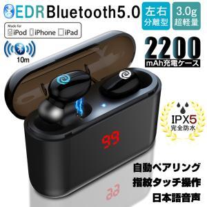 ワイヤレスヘッドセット Bluetooth 5.0 イヤホン ワイヤレスイヤホン 防水 自動ペアリン...