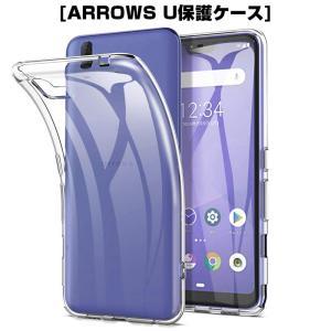 ARROWS U スマホケース カバー 耐衝撃 カメラ保護 TPU シリコン Qi充電対応 軽量 ソ...