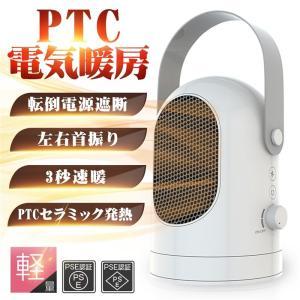 セラミックヒーター ファンヒーター 電気ヒーター 暖房 3秒速暖 静音 600W 足元ヒーター 冷え...