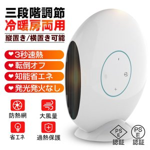 電気ヒーター 熱風 自然風 過熱保護 暖房器具 コンパクト 3段階調節 軽量 省スペース 小型 10...
