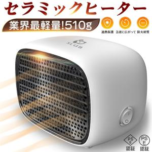 電気暖房 セラミックヒーター ファンヒーター ミニ型電気ヒーター 3秒速暖 静音 350W節電 冷え...