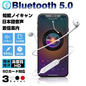 ワイヤレスイヤホン Bluetooth5.0 スポーツイヤホン 長時間待機 自動ペアリング 10M通...