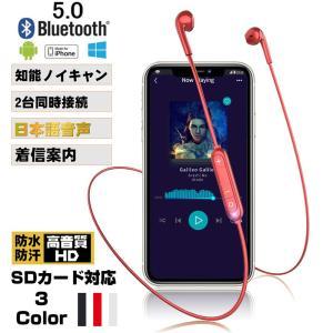 ワイヤレスイヤホン Bluetooth5.0 スポーツイヤホン ハンズフリー通話 Siri起動可能 ...
