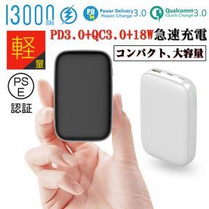 モバイルバッテリー 13000mAh 大容量 最小 軽量 コンパクト 2台同時充電 2出力ポート Type-C入力/出力ポート スマホ充電器 18W急速充電 PD3.0 QC3.0 PSE認証の画像