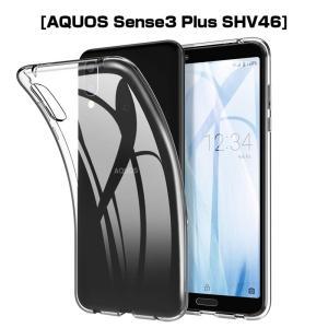 AQUOS sense3 plus スマホケース カバー 耐衝撃 カメラ保護 TPU シリコン Qi...