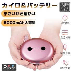 電気カイロ 充電式カイロ ハンドウォーマー シンプルデザイン 小型軽量 寒中御見舞 速熱 USB充電...