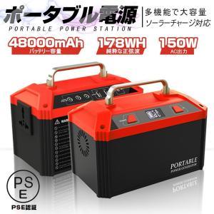 ポータブル電源 大容量48000mAh/178Wh 家庭用蓄電池 非常用電源 PSE認証済 純正弦波...