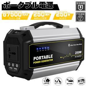 ポータブル電源 大容量67500mAh/250Wh 家庭用蓄電池 PSE認証済 純正弦波 AC/DC...
