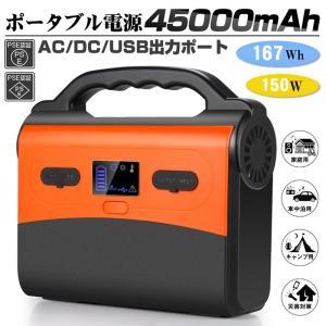 ポータブル電源 大容量45000mAh/167Wh 家庭用蓄電池 純正弦波 AC/DC/USB出力 ...