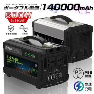 ポータブル電源 大容量140000mAh 518Wh 500W 家庭用蓄電池 純正弦波 AC/DC/...