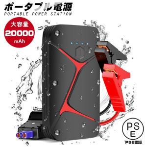 ジャンプスターター 12V車用エンジンスターター 20000mAh パソコン/スマホ/iPhone/...