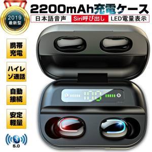 ワイヤレスヘッドセット ワイヤレスイヤホン Bluetooth 5.0 2200mAh大容量ケース ...