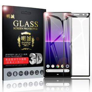 Xperia 8 強化ガラスフィルム 液晶保護 ガラスシート UQ モバイル スマホフィルム Y!M...