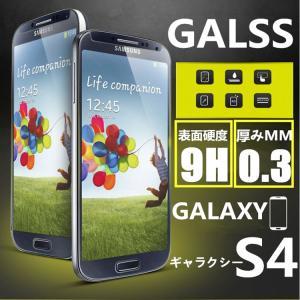 送料無料Galaxy S4 強化ガラスフィルム 保護フィルムGalaxyS4 ガラス フィルムGalaxyS4液晶保護フィルム強化ガラスGalaxy S4保護シート meiseishop
