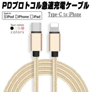 Type C to iPhone ケーブル  iPhone 12mini /12/12 Pro/12...