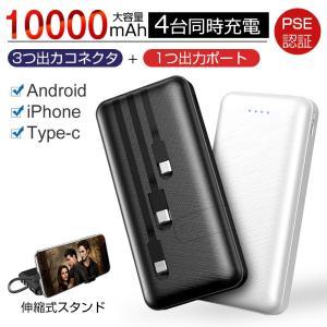 モバイルバッテリー 10000mAh 大容量 ケーブル不要 3本ケーブル内蔵(ライトニング+Micr...