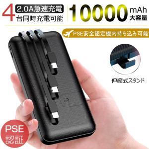 モバイルバッテリー 10000mAh ケーブル内蔵 持ち運び便利 全機種対応 4台同時充電 高品質 ...