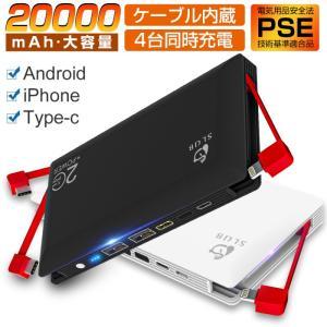 モバイルバッテリー 大容量 ケーブル内蔵 20000mAh iphone ipad Android対...