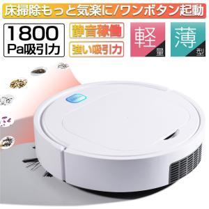 ロボット掃除機 拭き 強吸引力 スマート掃除機 強力吸引 衝突防止 自動掃除機 日本語説明書付き 充...