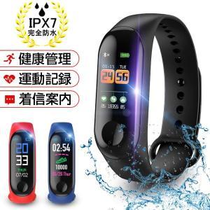 スマートウォッチ スマートブレスレット IP67防水 心拍計 血圧計 歩数計 消費 カロリー 睡眠検...