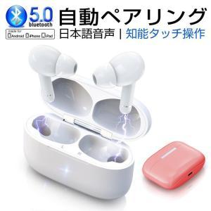 ワイヤレスイヤホン5.0 タッチ式 Bluetooth5.0 EDR搭載 自動ペア ブルートゥースイ...