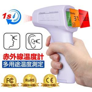 赤外線温度計 非接触電子体温計 赤外線額温度計 おでこ温度測定 デジタルディスプレイ温度計 1秒高速...