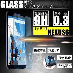 送料無料Google nexus6 ネクサス6用強化ガラスフィルム 保護フィルム Google nexus6ガラス フィルム ネクサス6液晶保護フィルム強化ガラス nexus6保護シート