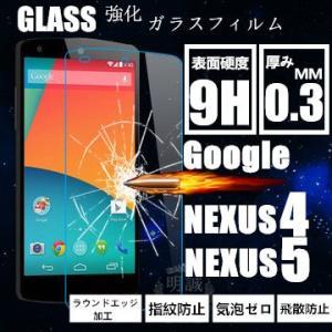 送料無料Google nexus5/nexus4用強化ガラスフィルム 保護フィルム Google nexus4ガラス フィルム ネクサス4液晶保護フィルム強化ガラス nexus5保護シート