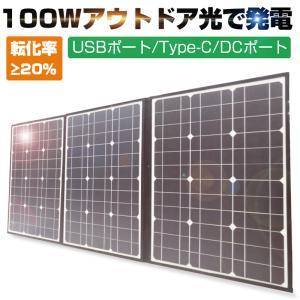 ソーラーパネル ソーラーチャージャー 100W 3枚 折りたたみ 太陽光発電 急速充電 単結晶太陽光パネル 防水 持ち運び便利 高転化率 DC Type-C USBポート 3種出力|明誠ショップ