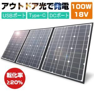ソーラーパネル ソーラーチャージャー 100W ポータブル 折畳み可能 耐摩耗 撥水 頑丈 耐久性 スマホ/タブレット/モバイルバッテリー/カメラ対応 蓄電用 高電力|明誠ショップ