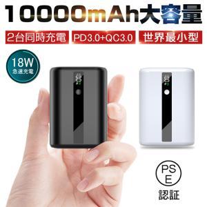 モバイルバッテリー 10000mAh 大容量 PD急速充電 QC3.0 パワーバンク 小型 USB出...