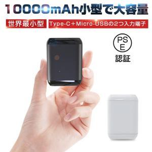モバイルバッテリー 10000mAh 大容量 Type-C/Micro-USB入力端子 小型 持ち運...