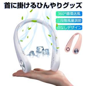 首かけ扇風機 マスク蒸れ対策 羽根なし ファンレスファン 持ち運び便利 静音 ハンディファン USB充電式 3段階風量調節 熱中症対策 ミニ扇風機 ダブルファン|明誠ショップ