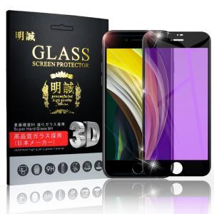 iPhone SE 第2世代 iPhone7 iPhone8 強化ガラスフィルム ブルーライトカット...