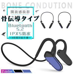 ワイヤレスヘッドセット 骨伝導ヘッドホン Bluetooth 5.0 オープンイヤー ブルートゥース...