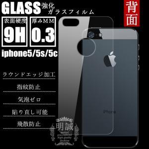 背面タイプiphone5/5S強化ガラスフィルム明誠正規品iphone5ガラス フィルムiphone5s液晶保護フィルム強化ガラスiphone5sガラスフィルム meiseishop