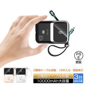 モバイルバッテリー 10000mAh スマホ充電器 軽量 iphone/ipad/Android対応...