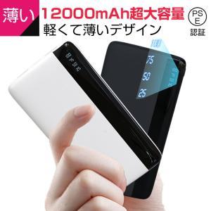 モバイルバッテリー 12000mAh 大容量 小型 充電器 残量表示 2台同時充電 携帯充電器 スマ...