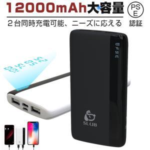 モバイルバッテリー 12000mAh 2USB出力ポート Micro Type-C入力 スマホ充電器...