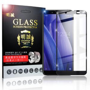 AQUOS sense3 basic / Android one S7 強化ガラスフィルム au S...