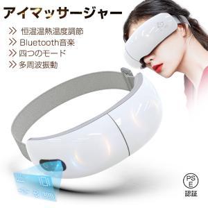 アイマッサージャー 目元マッサージャー 目をマッサージャー 折り畳み収納 Bluetooth接続 音...