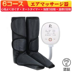 エアーマッサージャー フットマッサージ器 足裏 ふくらはぎ 100-240V 家庭用 装着型 足首 ...