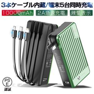 モバイルバッテリー 10000mAh ACアダプター 三本ケーブル内蔵 二つUSB出力ポート 5台同...