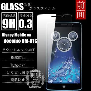 明誠正規品 Disney Mobile on docomo DM-01G強化ガラスフィルム 保護フィルムDM-01G ガラスフィルム DM-01G液晶保護フィルム強化ガラスDM-01G 保護シート|meiseishop