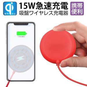 ワイヤレス充電器 強力吸着 ズレない 落ちない QI急速充電 ワイヤレス充電技術 無線充電 15W ...